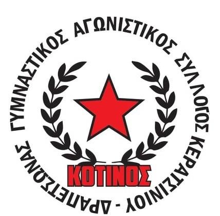 Α.Α.Σ. ΚΟΤΙΝΟΣ